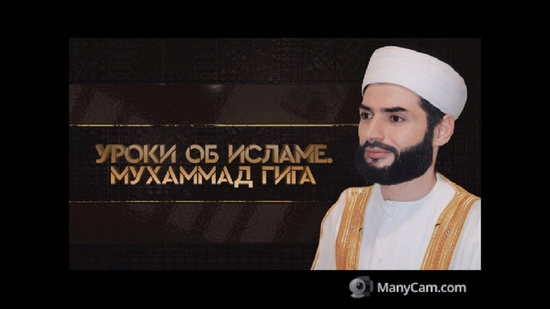 Онлайн урок об Исламе
