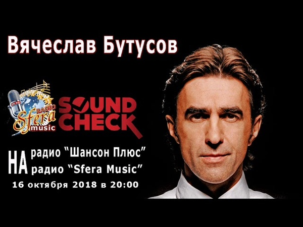 Программа: SoundCheck Вячеслав Бутусов. Радио Шансон Плюс