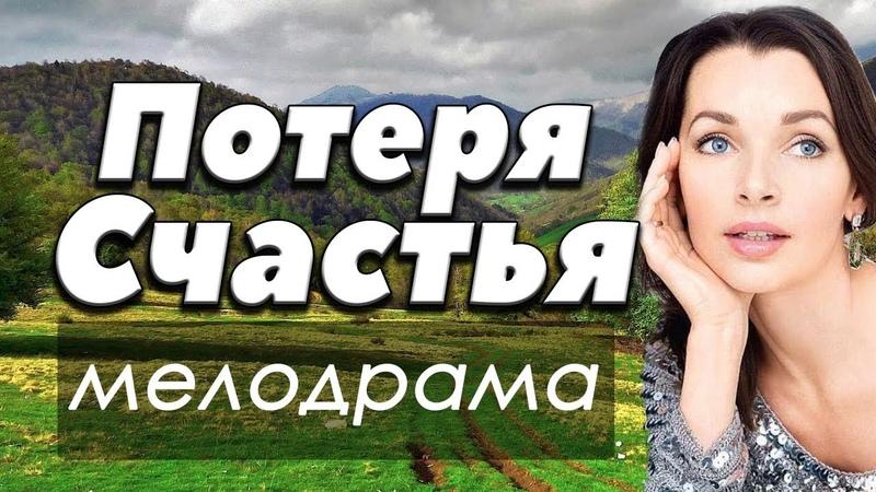 ФИЛЬМ про трудное время в жизни! - ПОТЕРЯ СЧАСТЬЯ - Русские мелодрамы 2018 новинки HD