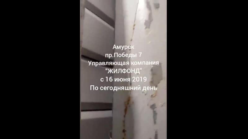 Амурск проспект Победы 7 Управляющая компания Жилфонд