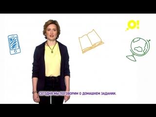 Почему не нужно делать уроки с ребёнком? Рассказывает Анна Быкова.