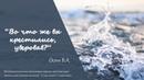Осин В А Во что же вы крестились уверовав 12 августа 2018 г