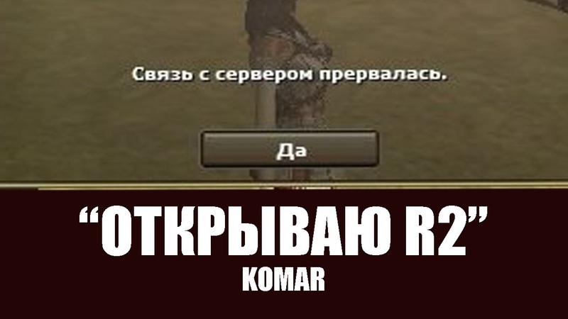 KOMAR - ОТКРЫВАЮ R2 (official music video)