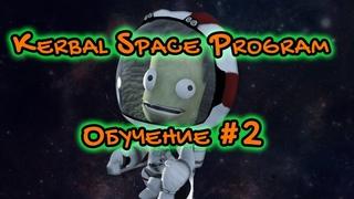 Kerbal Space Program Обучение #2 Сборка средней сложности и Суборбитальные полеты