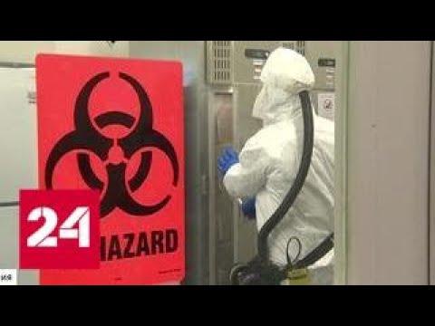 Скандал с лабораторией Лугара США могли нарушить Конвенцию о запрете создания биооружия Россия 24