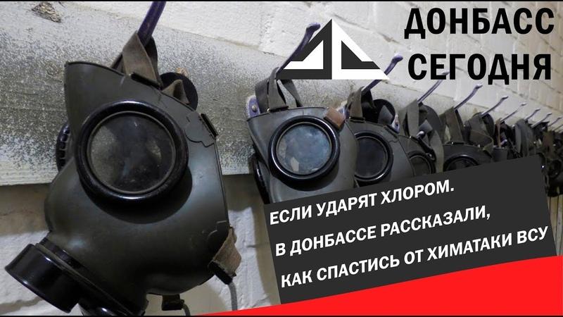 Если ударят хлором. В Донбассе рассказали, как спастись от химатаки ВСУ