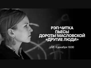 Рэп-читка пьесы Дороты Масловской «Другие люди»