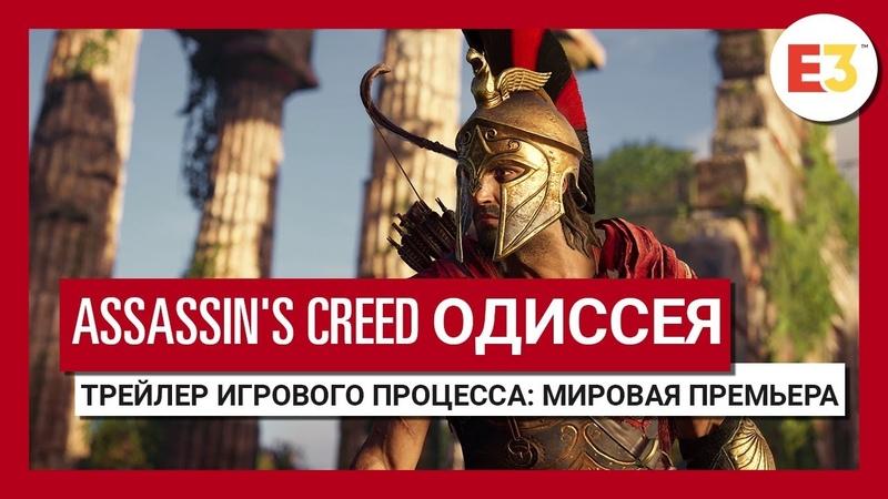 Assassin's Creed: Одиссея: Трейлер игрового процесса