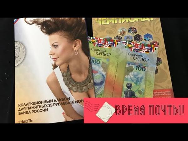Время почты. Альбомы для монет 25 рублей. Секреты купюр 100 рублей футбол 2018