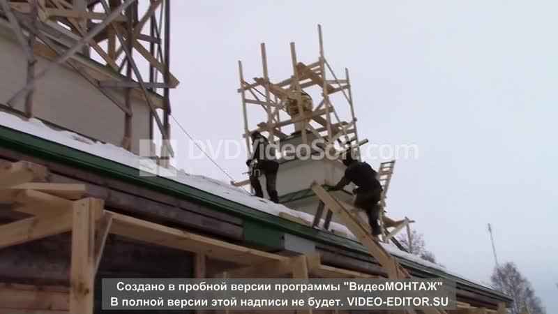 Освящение крестов на купола храма