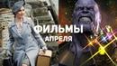 10 самых ожидаемых фильмов апреля 2019 тольятти/тлт/класс/игры/угар/красивая/прикол/ахаха не секс,порно,сосет,минет