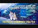 ♥ Полчаса семейного счастья ♥ ч1 (7мин) - Шарджа, Общественный пляж, Tulip Inn Отель