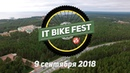 Велотурнир IT Bike Fest 2018 / IT-Challenge