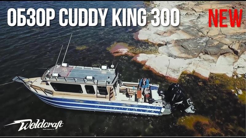 Новый обзор!   Каютный катер для рыбалки и экспедиций Cuddy King 300 Weldcraft   Катер из США
