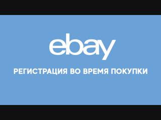 Как зарегистрироваться на ebay во время покупки?