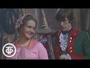 А.С.Пушкин. Капитанская дочка. Телеспектакль. 1 часть (1978)