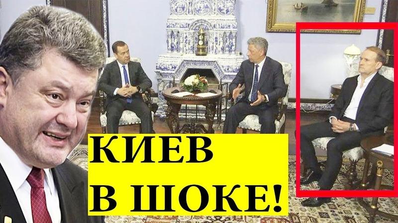 Вот это ПОВОРОТ! Медведчук приехал в Россию решать ГАЗОВЫЙ ВОПРОС!!