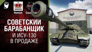 Советский барабанщик и ИСУ-130 в продаже - Танконовости №247 - От Homish и Cruzzzzzo[World of Tanks]