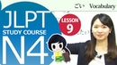 JLPT N4 Lesson 9-1 Vocabulary「You don't have to wear a suit to come.」【日本語能力試験】