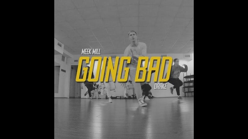 Meek Mill Going Bad ft Drake Alexey Volzhenkov choreography @MeekMill @Drake