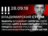 Владимирский стрим (28.09.2018) в 20:00