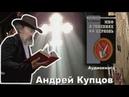 А Г Купцов Миф о гонениях на церковь 1 часть