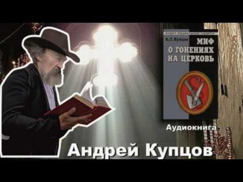 А.Г. Купцов Миф о гонениях на церковь 1 часть