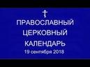 Православный † календарь. 19 сентября 2018г. Воспоминание чуда Архистратига Михаила, бывшего в Хонех