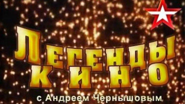 ЛЕГЕНДЫ КИНО. ВЛАДИМИР БАСОВ