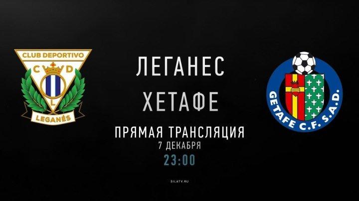 Леганес - Хетафе (7 декабря 23:00 МСК)