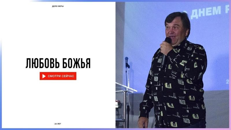Александр Клюкин | Любовь Божья