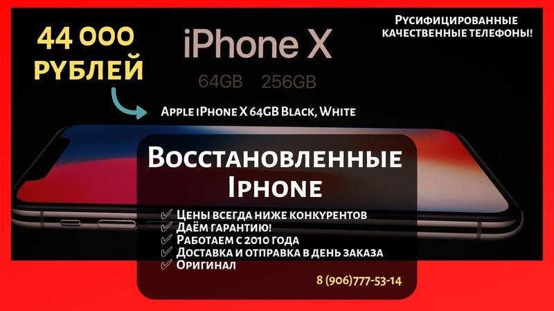 Обзор iPhone X (Айфон 10). Восстановленный. REF. Refurbished