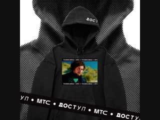 МТС   Доступ   Дроп 2