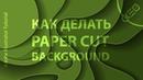 Создание 3D абстрактных слоев в иллюстраторе Paper Cut Background Tutorial