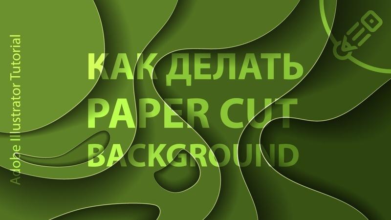 Создание 3D абстрактных слоев в иллюстраторе. ( Paper Cut Background Tutorial )