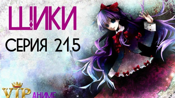 Усопшие Shiki 屍鬼 - серия 21.5