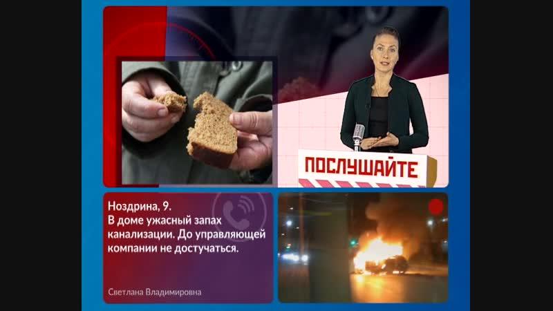 05.12 Ivanovo News