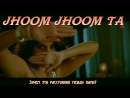 Jhoom Jhoom Ta - Players ¦ Sonam Kapoor (рус.суб.)