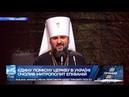 Ми зуміли засвідчити, що ми можемо створити в Україні єдину помісну православну церкву - Епіфаній
