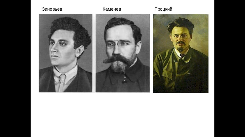 Юрий Жуков: Союз Зиновьева и Каменева с Троцким против Сталина