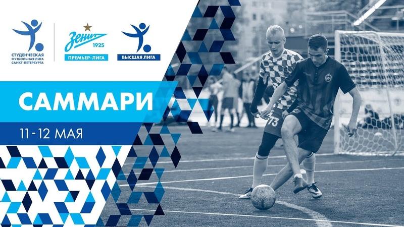 Саммари пятнадцатого игрового уикенда СФЛ (11-12.05.19)