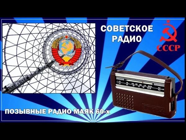 Позывные радио Маяк 60-х
