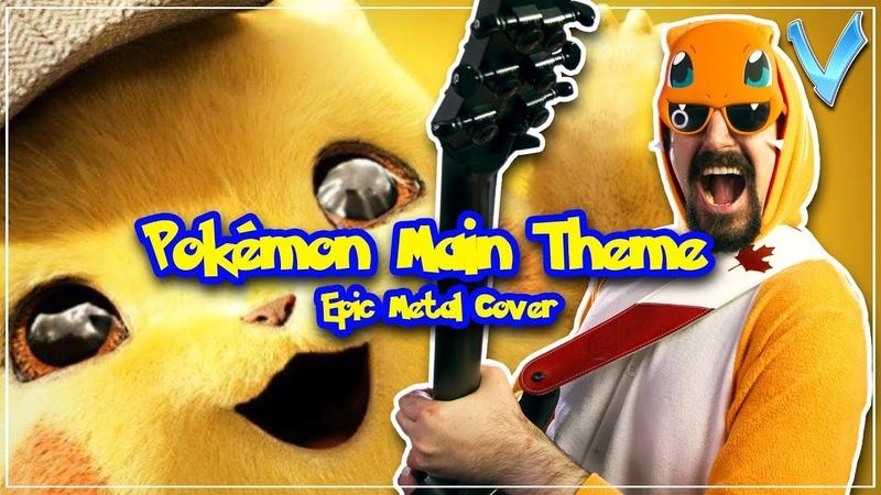 Pokemon Main Theme [EPIC METAL COVER] (Little V)