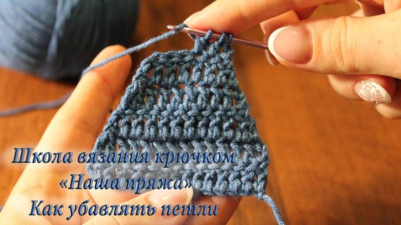 6. Как убавлять петли. Уроки вязания крючком для начинающих