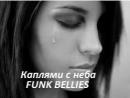 Funk bellies-Мы вместе никогда уже не будем