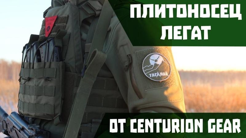 Легат - плитоносец под бронеплиты Гранит от Centurion Gear. Зачем нужен быстросброс?
