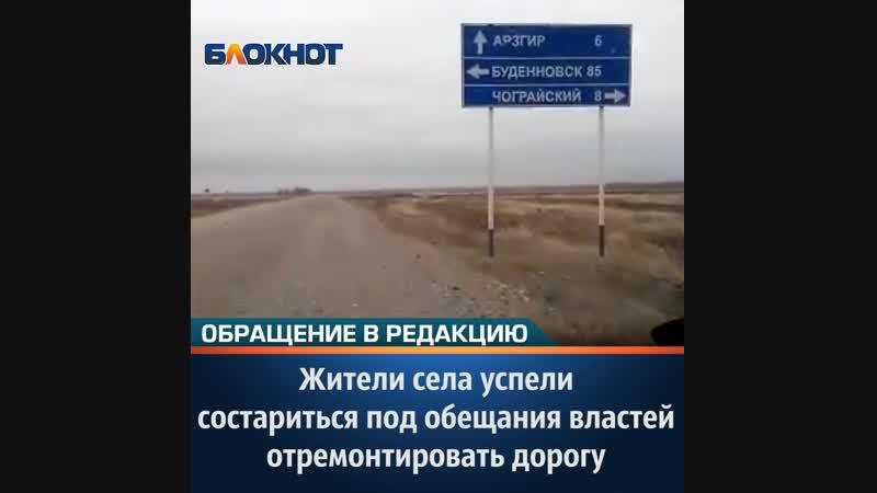 Жители села успели состариться под обещания властей отремонтировать дорогу на Ставрополье