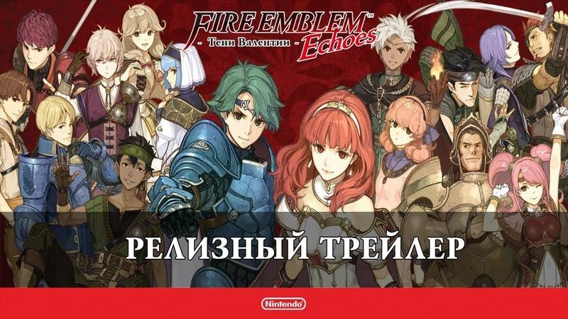 Fire Emblem Echoes Тени Валентии - Релизный трейлер