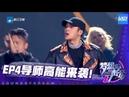 Jackson Wang王嘉尔现场还原新歌《Different Game》MV现场!《梦想的声音3》花絮 EP4 20181116 /浙江卫视官方音乐HD/