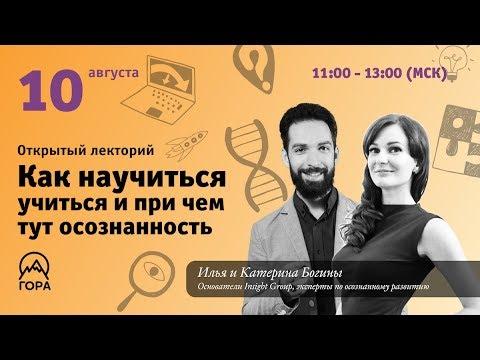Открытый Лекторий – Илья и Катерина Богины об осознанном развитии